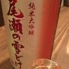 尾瀬の雪どけ、純米大吟醸ひやおろし&龍神、純米大吟醸の味。