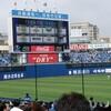 「2019年シーズン開幕第三戦目」横浜スタジアムに行ってきました。