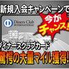 【衝撃】9/1~ ダイナースクラブカードの新規入会キャンペーンがヤバい!! 22,000P (モッピー新規入会1000P) + 50,000P =73,000P 獲得可能!2020年修行や特典に大量マイル獲得