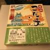旅の羅針盤:JR名古屋駅とJR東京駅で購入出来る駅弁24