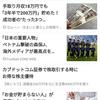 祝 カブドットコム証券の株主優待 記事がスマートニュースに掲載