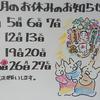 11月のお休み+シュ兎レン2018ご予約のおしらせ