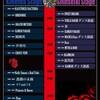【ライブレポ】2016/07/18 Rose Fes@東京キネマ倶楽部・ダンスホール新世紀
