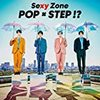 SexyZone『POP×STEP!?』は名盤である。