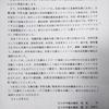 「自治体議員立憲ネットワーク北九州」発足