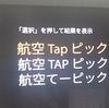 Amazon Fire TV Stickが「ポプテピピック」を音声認識してくれない件
