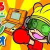 おどるメイドインワリオ【舞ノ四】投稿!