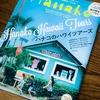 定番!Hanakoのハワイ本(^o^)