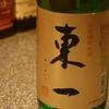 『東一 純米酒』佐賀県産の山田錦で醸される、米の旨みを実感できる一本です。