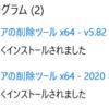 2020年5月Windows Update、平和な月?