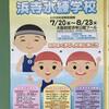 今年も浜寺水連学校の季節がやってきました。