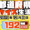 【都道府県クイズ】第192回(問題&解説)2019年12月8日