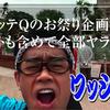 """イッテQ""""やらせ疑惑""""で宮川大輔の怒りの降板説が浮上!同情の声が多数とは?"""