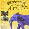 【参考書】ポレポレ英文読解プロセス50