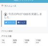 はてなブログのヲハニュースが1ヶ月1000PV達成