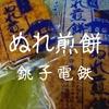 【銚子土産】2017年東京で購入!銚子電鉄「ぬれ煎餅」千葉県の有名土産を東京駅ご当地プラザで