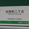 シリーズ土佐の駅(92)知寄町二丁目駅(とさでん交通後免線)