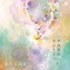 10月14日(金) 北浜 雲州堂 平岡華奈・宮田サトシ「かなしみを拭った先に、月満ちる」フライヤーつくらせていただきました!