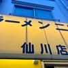 ラーメン二郎 仙川店 2020年7月 ラーメン麺少なめがベスト (243杯目)