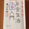 らくらく年金生活入門〜を読んで