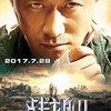 ウー・ジン主演の『戦狼 ウルフ・オブ・ウォー』は香港映画版ランボーだったッ!?