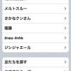 twitter公式iPhoneアプリによるリアルバレ注意!!