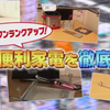 最新便利家電を徹底紹介!(お願いランキング2016/06/28)