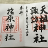 京急沿線にある天祖諏訪神社と荏原神社へ参拝