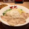 【今週のラーメン2141】 天天有 大井町店 (東京・大井町) 鶏塩 +焼飯・黒