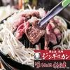 【オススメ5店】町田(東京)にあるジンギスカンが人気のお店