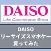 【DAISO】スマホカバー 他機種対応タイプを買ってみた