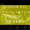 """雨の吉祥寺を撮る!X-T2とフィルムシュミレーション""""ACROS""""はすごいぞ。"""