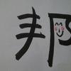 今日の漢字742は「邦」。田中邦衛が輝いた時代