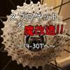 スプロケ魔改造!!!!14-30tへ!!!!