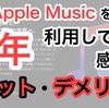 Apple Musicを半年利用して感じたメリット・デメリットをまとめてみた