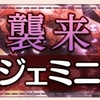 【ゆゆゆい】7月限定イベント(2018)【襲来 ジェミニ】攻略