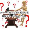 Positionの絶対位置と相対位置を解説する【HTML/CSS】
