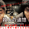 【映画】『殺人の追憶』のネタバレなしのあらすじと無料で観れる方法!