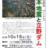 熊本地震と立野ダム-学習会