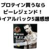 プロテイン買うならビーレジェンド!トライアルパックベスト5【プロテイン】【ダイエット】