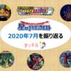 【星ドラ】2020年7月を振り返る(イベント・ふくびき・星のダイゴクエスト・現実のニュースetc…)