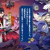 【陰陽師】SSR「荒」新スキン早くこないかな・・・・というか本人早く!