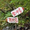 折立~薬師岳~雲ノ平~三俣山荘~新穂高温泉の縦走(その4)薬師沢小屋~雲ノ平