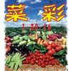 有機入り亜リン酸液肥「 菜 彩 」成分は1-30-16