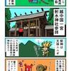 越中国一宮・射水神社を参拝するカニ