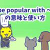 1分で覚える「be popular with 〜」の意味と使い方