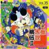 桃太郎伝説Ⅱのゲームと攻略本とボードゲーム プレミアソフトランキング