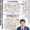 政権根拠の72年見解 「集団的自衛権行使に否定的」 - 東京新聞(2017年9月20日)