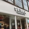 ド素人がセイバンの直営店でランドセルを見てきました