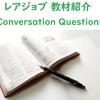 【レアジョブ英会話の新教材】カンバセーションクエスチョンズの特徴と使い方